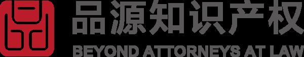 北京品源知識産権代理有限公司(Beyond Attorneys At Law)