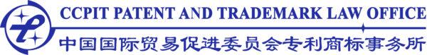 中国国際貿易促進委員会特許商標事務所(CCPIT Patent and Trademark Law Office)