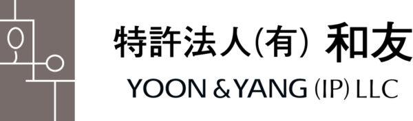 Yoon & Yang LLC. (特許法人(有)和友)