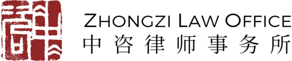 Zhongzi Law Office