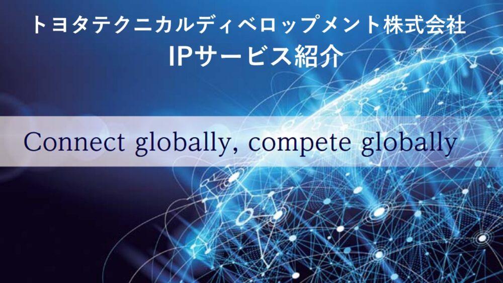 【Webinar】TTDC IPサービス紹介