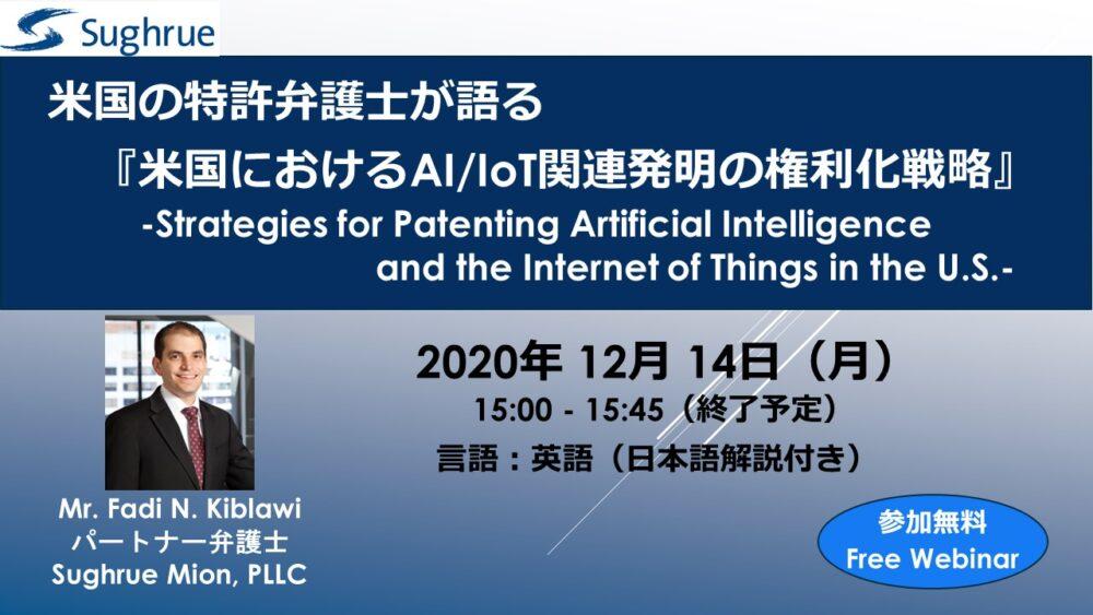 【Webinar】米国の特許弁護士が語る『米国におけるAI/IoT関連発明の権利化戦略』