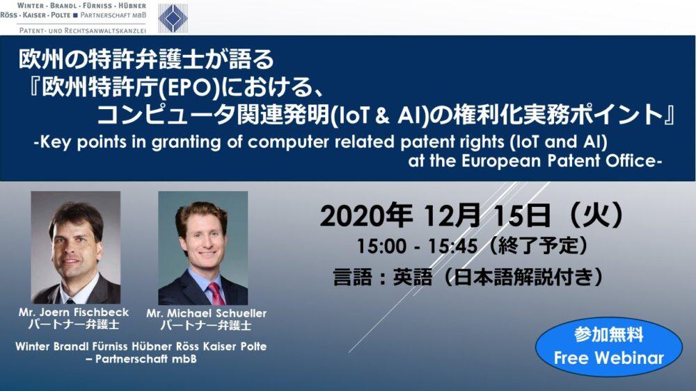 【Webinar】欧州の特許弁護士が語る『欧州特許庁(EPO)における、コンピュータ関連発明(IoT&AI)の権利化実務ポイント』