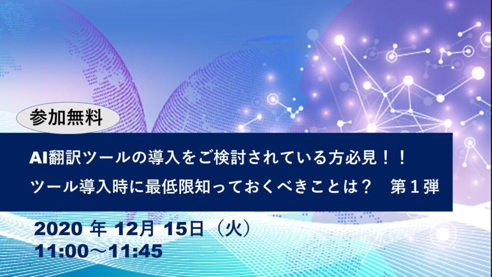 【Webinar】AI翻訳ツールの導入をご検討されている方必見 !!  ツール導入時に最低限知っておくべきことは? 第1弾