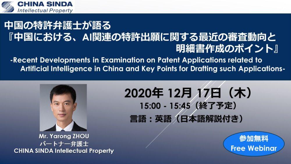 【Webinar】中国の特許弁護士が語る『中国における、AI関連の特許出願に関する最新の審査動向と明細書作成のポイント』