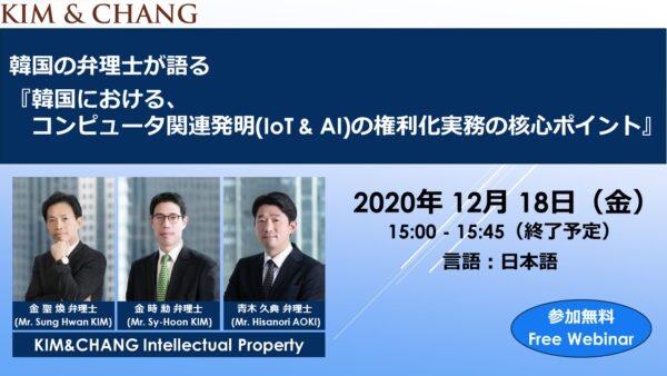 【Webinar】韓国の弁理士が語る『コンピュータ関連発明(IoT&AI)の権利化実務の核心ポイント』