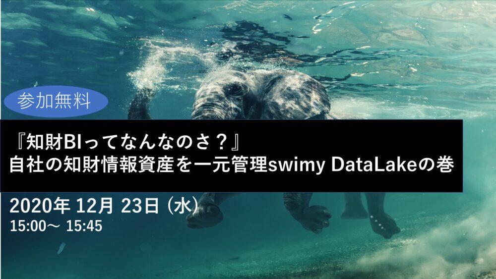 【Webinar】『知財BIってなんなのさ?』自社の知財情報資産を一元管理swimy DataLakeの巻