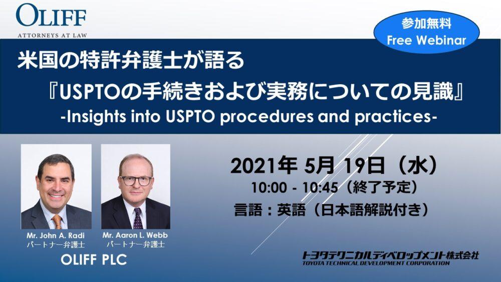 【Webinar】米国の特許弁護士が語る『USPTOの手続きおよび実務についての見識』
