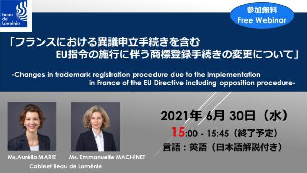 【Webinar】フランスにおける異議申立手続きを含むEP指令の施行に伴う商標登録手続きの変更について