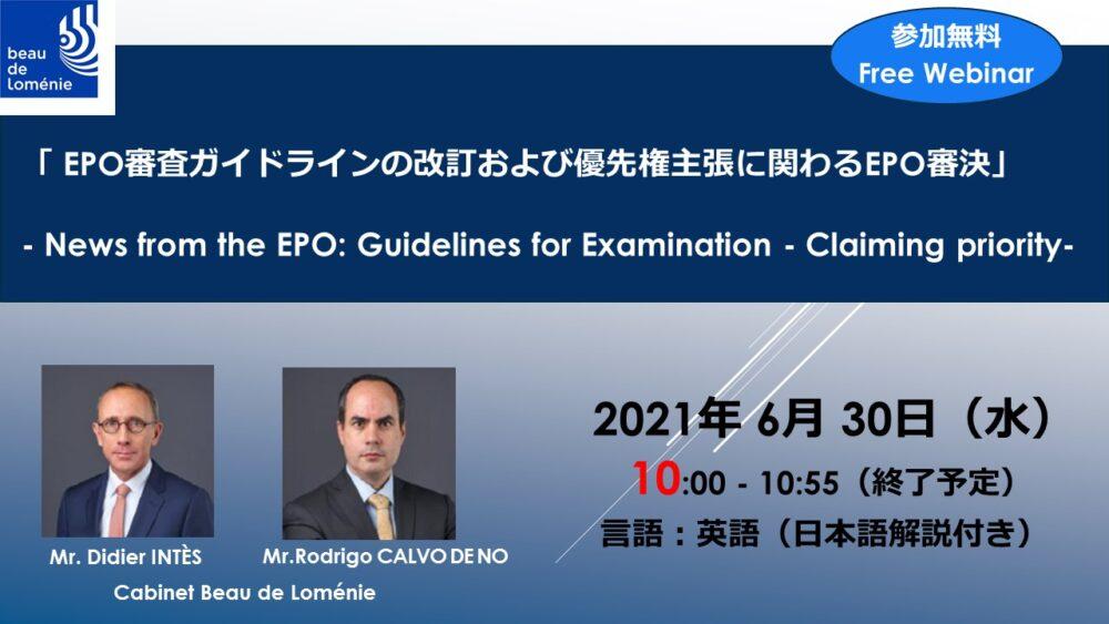 【Webinar】EPO審査ガイドラインの改訂および優先権主張に関わるEPO審決
