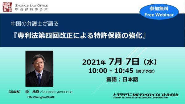 【Webinar】中国の弁護士が語る「専利法第四回改正による特許保護の強化」