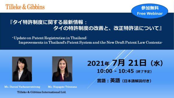 【Webinar】タイの特許制度の改善と改正特許法について