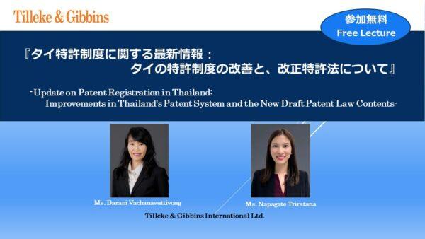 【海外事務所レクチャー】タイの特許制度の改善と改正特許法について