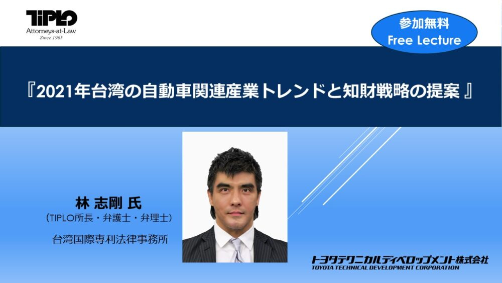 【海外事務所レクチャー】2021年台湾の自動車関連産業トレンドと知財戦略の提案