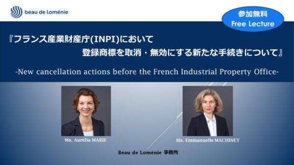 【海外事務所レクチャー】フランス産業財産庁(INPI)における、登録商標を取消・無効にする新たな手続きについて