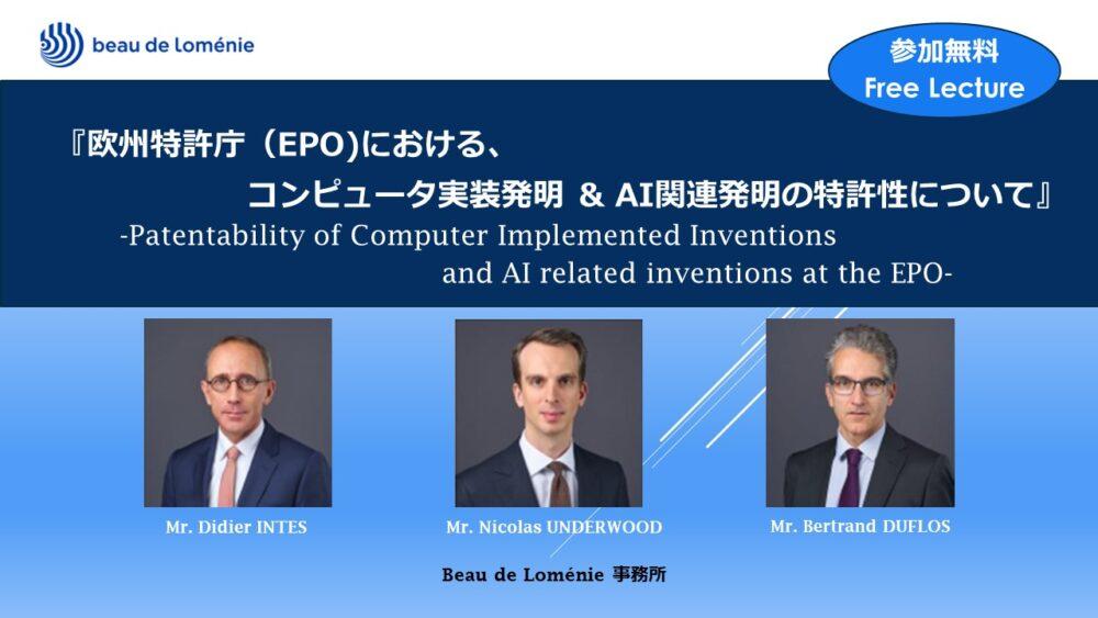 【海外事務所レクチャー】欧州特許庁(EPO)におけるコンピュータ実装発明 & AI関連発明の特許性について