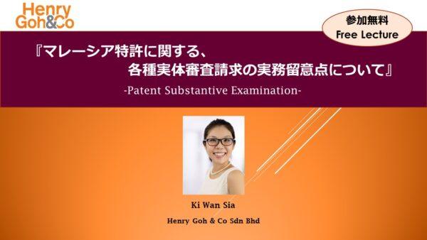 【海外事務所レクチャー】マレーシア特許に関する、各種実体審査請求の実務留意点について