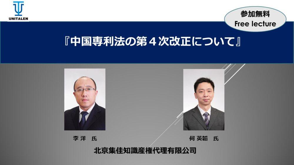 【海外事務所レクチャー】中国専利法の第4次改正について