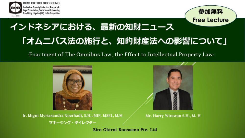 【海外事務所レクチャー】インドネシアにおける最新の知財ニュース『オムニバス法の施行と、知的財産法への影響について』