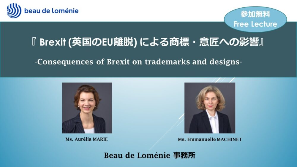 【海外事務所レクチャー】Brexit(英国のEU離脱)による商標・意匠への影響