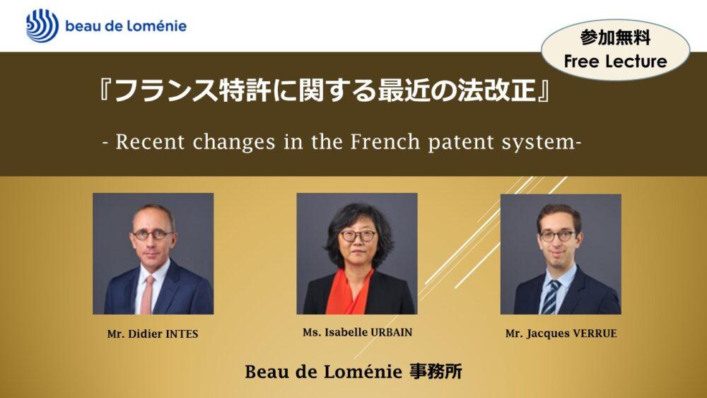 【海外事務所レクチャー】フランス特許に関する最新の法改正